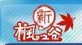 <strong>冒险岛online(枫之谷)台服官方网站</strong>